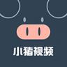 小猪视频app官方网下载污