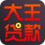 大王贷款 v1.1.0 安卓版
