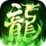 贪玩龙城传奇 v3.0 安卓版