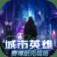 城市英雄赛博朋克战场 v1.0 安卓版