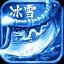 汇众冰雪复古传奇 v3.0 安卓版