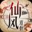 青云传之仙风道骨 v1.0.1 安卓版