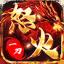 怒火一刀之烈焰王者 v3.0 安卓版