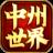 中州传世 v3.0 安卓版