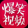 爆笑视频 v1.1.2 安卓版