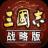 三国志战略版赤壁之战版本 v2012.645 安卓版