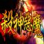 新开杀神恶魔传奇 v4.3.2 安卓版