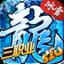 52u冰雪三职业传奇 v2.4.0 安卓版
