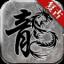 传奇神秘大陆火影篇 v4.2.1 安卓版