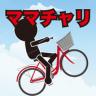 骑车的爽快 v1.0.4 安卓版