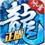 冰雪复古传奇之盟重英雄 v3.88 安卓版