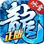 冰雪复古传奇之盟重英雄版 v4.2.0 安卓版