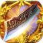 王者一刀 v1.3.121 安卓版