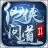 仙侠问道2 v5.0.8 安卓版