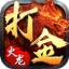 打金火龙0 v1.80 安卓版