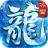 欢娱冰雪传奇3 v4.88 安卓版