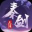 秦剑天涯应龙之剑 v1.1.8639 安卓版