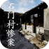 孙美琪疑案石门村惨案 V1.0.0 安卓版
