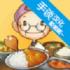 回忆中的食堂故事 V1.0.7 安卓版