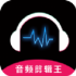极速音频剪辑 V1.3.2 安卓版