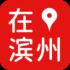 在滨州 V1.0.0 安卓版