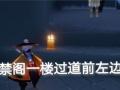 光遇7.1季节蜡烛位置分布一览