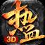 热血龙皇3D打金版 V3.77 安卓版