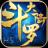 斗罗大陆h兽潮入侵版本 V1.0 安卓版