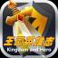 王国英雄志 V2.0 安卓版