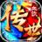 血饮传世 V1.0.9 安卓版