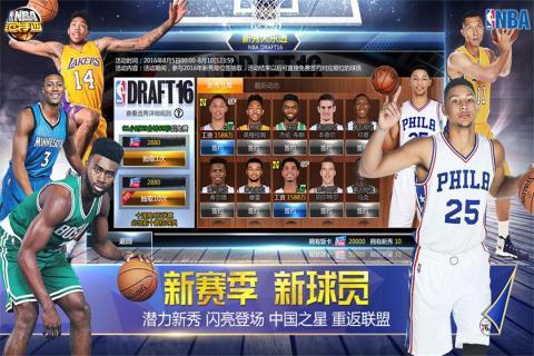 NBA范特西360版