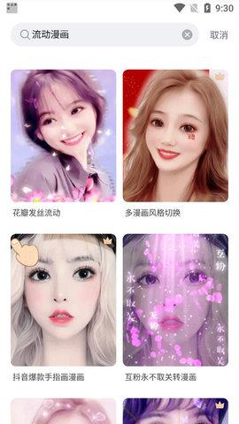 甜影特效App